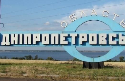 Днепропетровскую область планируют переименовать