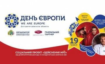 Как в Днепре отпразднуют День Европы