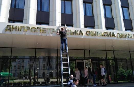 В Днепре ждут Порошенко: буквы уже помыли