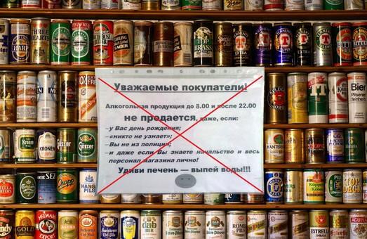В Днепре запретили ночную продажу алкоголя