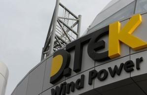 ДТЭК создал на Днепропетровщине компанию для поставки электроэнергии
