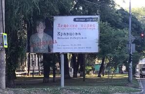 В Днепре развесили борды с фотографиями «нелюдей»