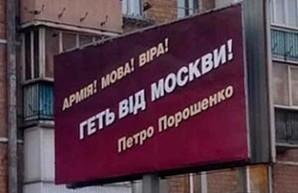 Рекламные щиты Порошенко на Днепропетровщине не оплачивались из госбюджета – АП
