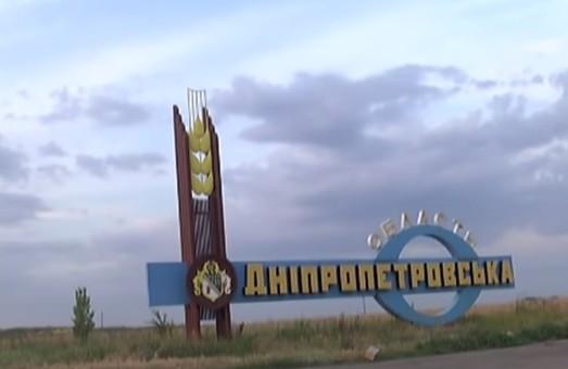 Переименование Днепропетровской области: КС начал рассмотрение дела по изменению названия
