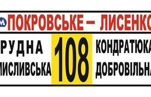По просьбе жителей Днепра власти продлили автобусный маршрут № 108