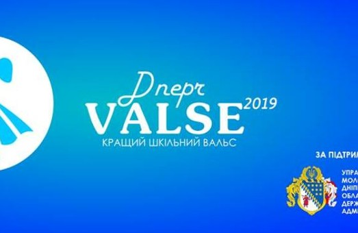 На Днепропетровщине пройдет традиционный мегафестиваль красоты и молодости
