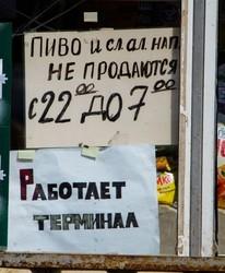 В Днепре демонтировали очередную «наливайку», торгующую ночью алкоголем (ФОТО)