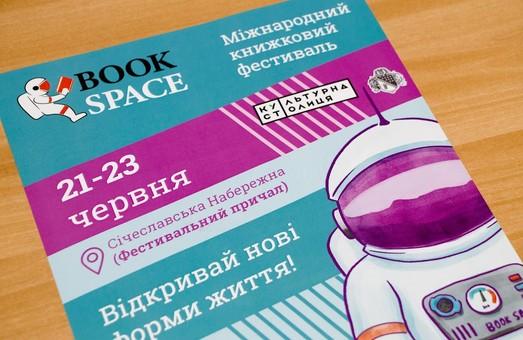 Днепровский книжный фестиваль Book Space ищет волонтеров