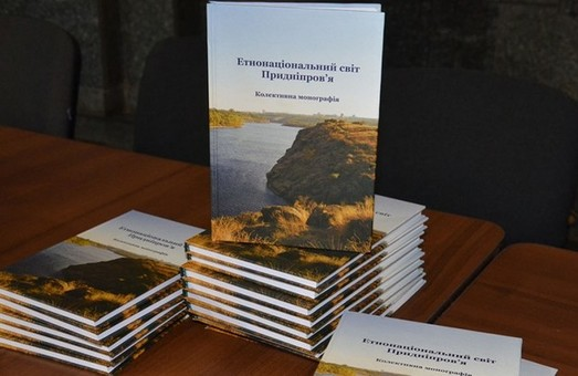 Какие народы издревле жили в Приднепровском крае? В историческом музее презентовали книгу «Этнонациональный мир Приднепровья»