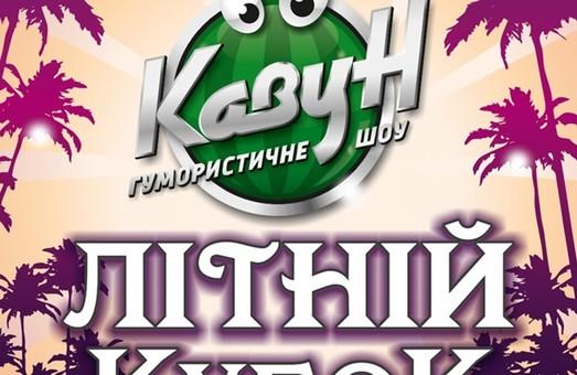 В Днепре стартовала регистрация на летний Кубок юмористического шоу «КаВуН-2019»