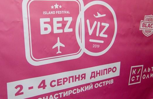 «Lordi», «Kadebostani» и «Skindred»: в Днепре состоится первый музыкальный фестиваль «БеzViz»