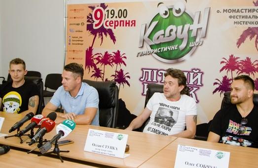 Звездное жюри летнего Кубка «КавуН» рассказало, чего ожидает от выступлений команд