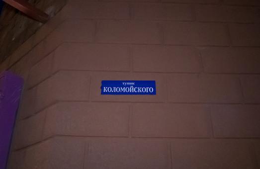 В центре Днепра появился «Тупик Коломойского» (ФОТО)