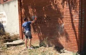 В Днепре местные жители закрашивают рекламу наркотиков (ФОТО)