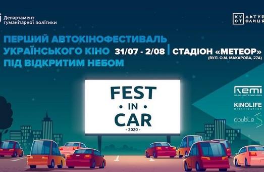 В Днепре пройдет автокинофестиваль украинского кино «FESTinCAR2020»
