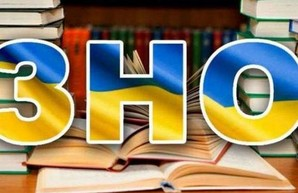 Итоги ВНО: 27 выпускников региона получили высший балл