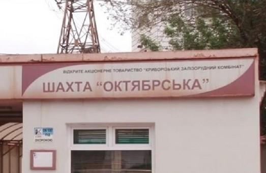 В Кривом Роге продолжается подземный протест шахтеров (ВИДЕО)