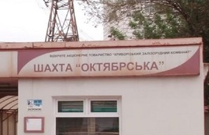 Шахтеры Днепропетровской области начинают новый этап протестов