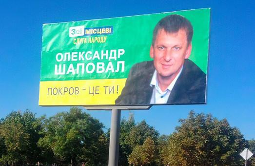 Победа семейного союза «Слуг народа» и ОПЗЖ: ЦИК объявила победителей в городе Покров