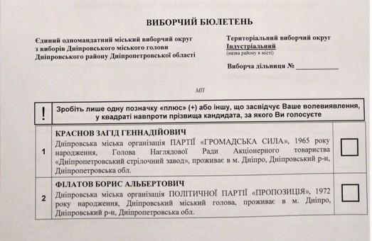 Как будет выглядеть бюллетень во втором туре выборов мэра Днепра