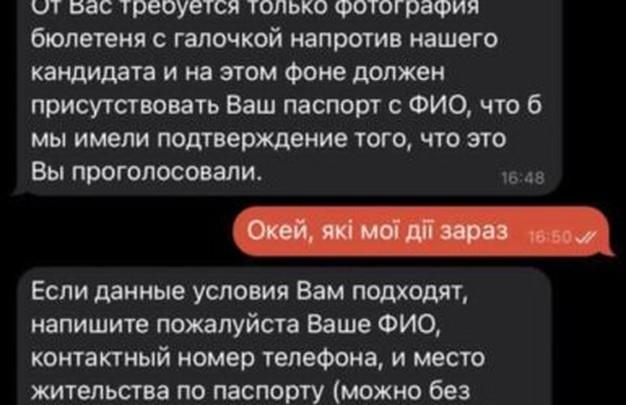Скандал в Днепре: Краснов пошел по соцсетям скупать голоса