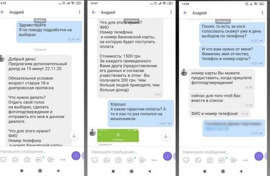 Схематоз по-красновски: кандидат из Днепра подкупил почти 15 тысяч избирателей