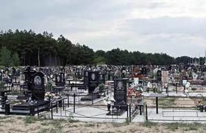 В Днепропетровской области закончились места на кладбище